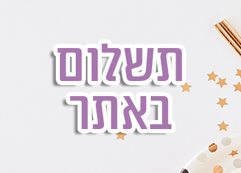 https://super-party.co.il/wp-content/uploads/2020/05/תשלום-1.jpg